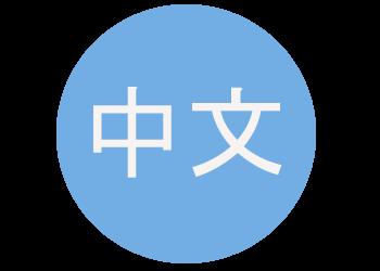 Curso de iniciación al chino-mandarín